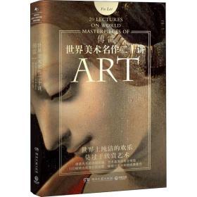 世界美术名作二十讲 美术理论 傅雷 新华正版