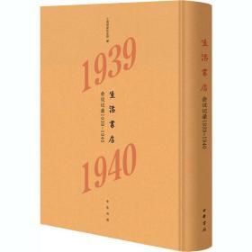 """生活书店会议记录1939-1940--""""韬奋纪念馆馆藏文献""""丛书(精)"""