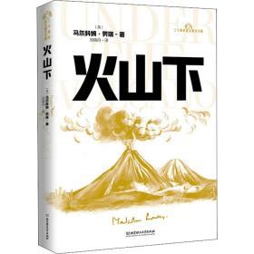 火山下/二十世纪百大英文小说