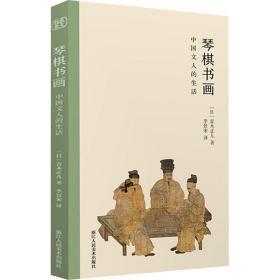 琴棋书画:中国文人的生活