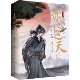 赤心巡天 明月在天(全2册) 中国科幻,侦探小说 情何以甚 新华正版
