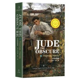 无名的裘德 Jude the Obscure [英] 托马斯·哈代 著 英文版原版 经典英语文库入选书目 世界经典文学名著 英语原版无删减