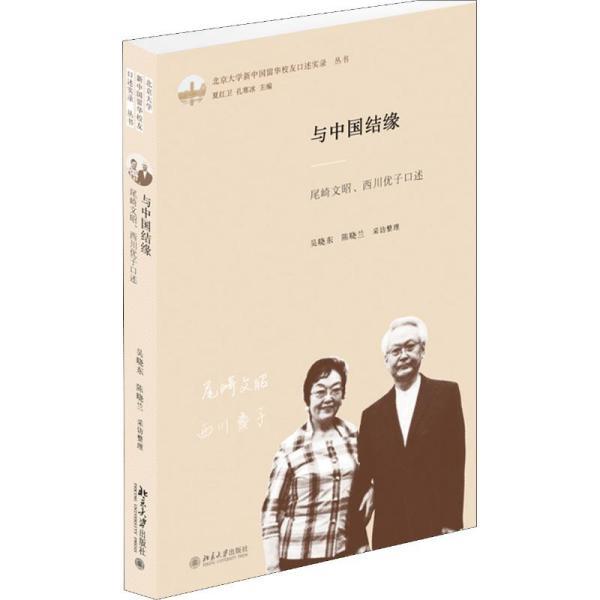 与中国结缘:尾崎文昭、西川优子口述