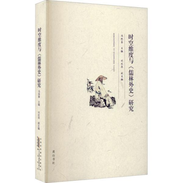 时空维度与《儒林外史》研究