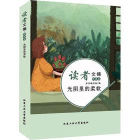 读者文摘·情感卷-光阴里的柔软(学生版)