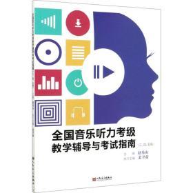 全国音乐听力考级教学辅导与考试指南(三、四、五级)