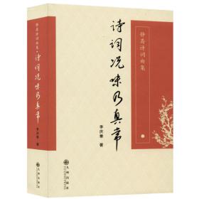 静斋诗词曲集:诗词况味乃真常(套装全2册)