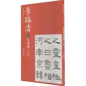 李瑞清临礼器碑(节选) 毛笔书法 [汉]佚名 新华正版