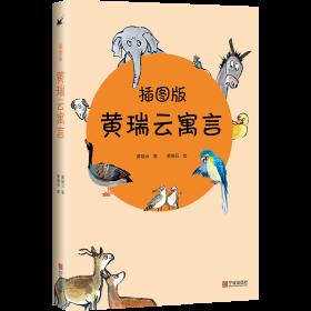 黄瑞云寓言(插图版)当代寓言大师黄瑞云精选集