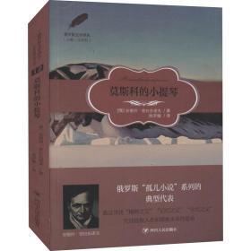 俄罗斯文学译丛:莫斯科的小提琴