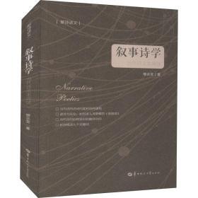 叙事诗学 当代诗文本阅读 中国现当代文学理论 柳宗宣 新华正版