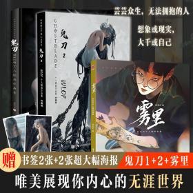 鬼刀 1+2+雾里  孙无力 wlop个人画作品集 珍藏版 美术画册 wlop 新华正版