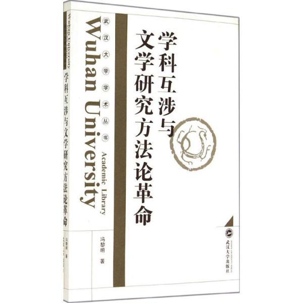 武汉大学学术丛书:学科互涉与文学研究方法论革命