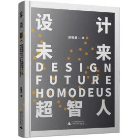设计·未来·超智人:掌握未来趋势,建立差异化,助你创造所向披靡的竞争力