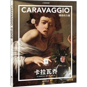 纸上美术馆 卡拉瓦乔:情感的力量