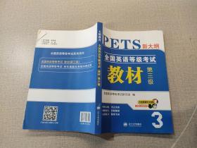 全国英语等级考试 教材新大纲 第三级 PETS公共英语考试用书