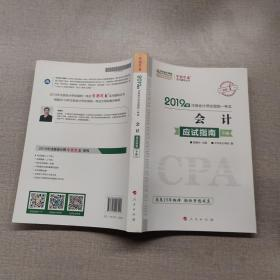 (2019)会计(应试指南)(下册)注册会计师全国统一考试梦想成真系列辅丛书