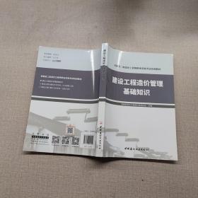 安徽省二级造价工程师职业资格考试培训教材 建设工程造价管理基础知识