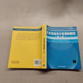 信息系统项目管理师教程(第2版)