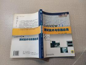 LabVIEW7.1 测试技术与仪器应用