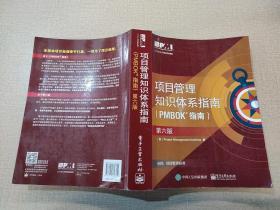 项目管里知识体系指南(PMBOK指南)(第六版)影印版