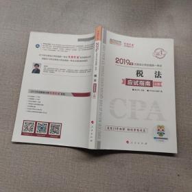 (2019)税法(应试指南)(上册)注册会计师全国统一考试梦想成真系列辅丛书