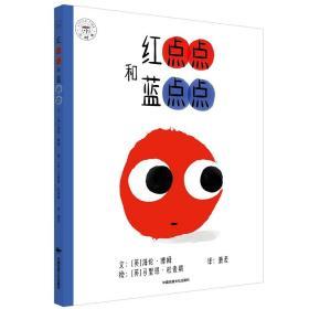 【正版!!】红点点和蓝点点 (英)海伦·博姆 0-1-2-3-4-5-6岁英幼儿园宝宝儿童早教智力开发启蒙睡前故事绘本书籍
