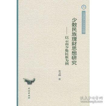 云南民族大学学术文库·少数民族理财思想研究:以云南少数民族为例