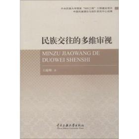 【正版!!】民族交往的多维审视 王瑜卿 中央民族大学出版社 9787566005229