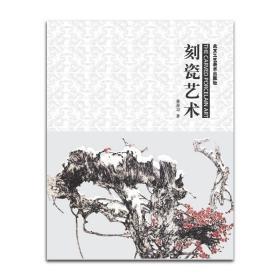 【正版!!】刻瓷艺术 董善习 北京工艺美术出版社 9787514007114