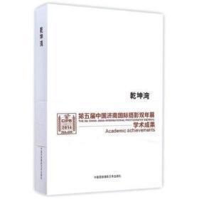 【正版!!】2014年济南第五届国际摄影双年展学术丛书:乾坤湾 王征 中国民族摄影艺术出版社 9787512206304