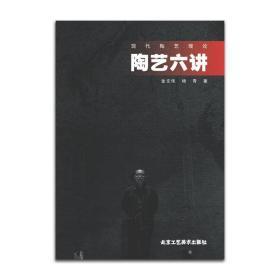 【正版!!】现代陶艺理论-陶艺六讲 金文伟等 北京工艺美术出版社 9787514001952