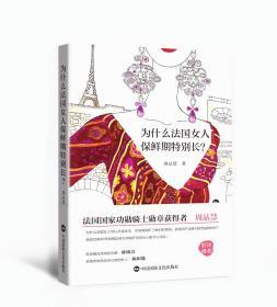 【正版!!】为什么法国女人保鲜期特别长?周品慧 女性女人气质魅力修养成功提升书籍