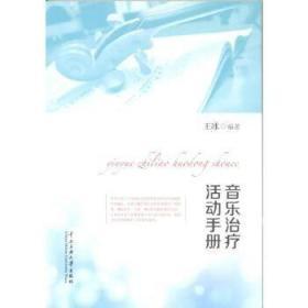 【正版!!】音乐治疗活动手册 王冰 中央民族大学出版社 9787566009135