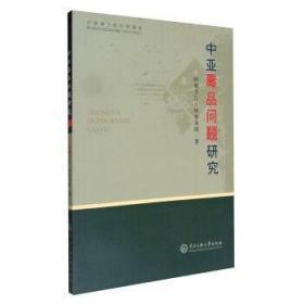 【正版!!】中亚毒品问题研究 阿地力江.阿布来提 中央民族大学出版社 9787566012913
