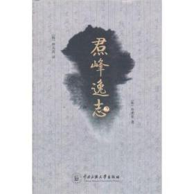 【正版!!】焄峰逸志 中央民族大学出版社 9787566000606