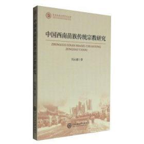 【正版!!】中国西南苗族传统宗教研究 周永健 中央民族大学出版社 9787566012487