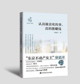 【正版!!】认真做喜欢的事 真的能赚钱 廖惠萍 成功心理学职场励志书籍