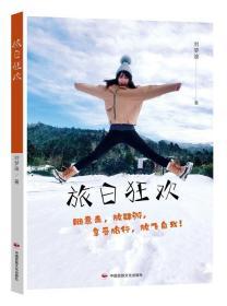 【正版!!】旅日狂欢 刘梦迪 日本北海道旅游攻略指南日本文化