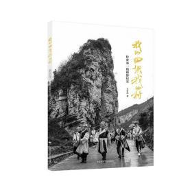 【正版!!】我的田坝我的村:扶贫第一线摄影纪实 王奇杰 新农村建设农村扶贫脱贫工作书籍