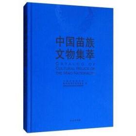 【正版!!】中国苗族文物集萃 [Catalog of Cultural Relics of The Miao Nationality] 民族出版社 9787105155125