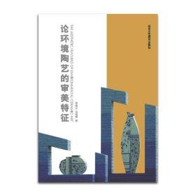 【正版!!】论环境陶艺的审美特征 黄焕义等 北京工艺美术出版社 9787514006841