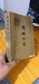 少年文库 :儒林外史