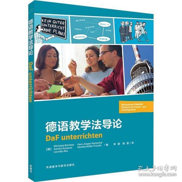 德语教学法导论
