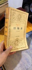 世界文学名著文库普及本-忏悔录