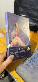 茶花女(精装典藏本,新课标语文阅读丛书)