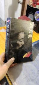 鲁迅传(增订本)