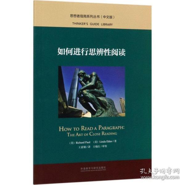 如何进行思辨性阅读(中文版)(思想者指南系列丛书)