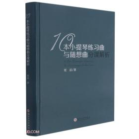 10本小提琴练习曲与随想曲分课解析(精)