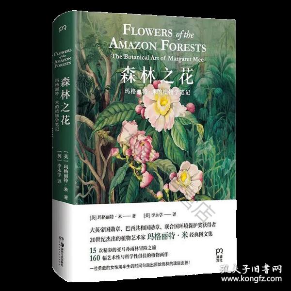 森林之花:玛格丽特·米的植物学笔记